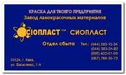 Эмаль КО-813+купить эмаль ХС-1169* краска ХС-1169: (цена от производит
