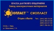 Эмаль УР-1368) состав цинэп) эмаль УР-1368-эмаль КО8111=  Эмаль ХС-510