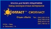 ТУ –ЭП-140 эмаль ЭП-140) эмаль ЭП; 140) Производим;  эмаль ЭП; 140  c.Ла