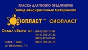 Ко198+Эмаль ко-198ко(1) эмаль хс75у-хс эмаль вл-515)