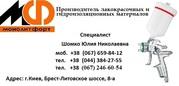Эмаль ХС-717 + (краска химстойкая) ХС_717*  /ТУ 6-10-961-76 / купить