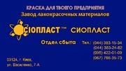 Эмаль ХВ-124-ХВ-124/ГОСТ(ТУ)10144-89 (ь)эмаль ХВ-124: эмаль ХВ-125 и/С