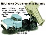 Послуги самоскидами 8 тон,  Луцьк,  Волинь  Доставка будматеріалів