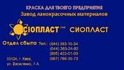 КО-811 эмаль КО-811_ХВ-125 эмаль эмаль ХВ-125-811* XILOSLEGNO FLATTING