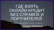 Кредит на карту. Кредит онлайн. Вся Україна.