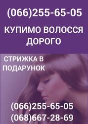 Продати волосся в Луцьку дорого Купуємо волосся дорого Луцьк
