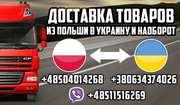 Доставка товаров из Польши в Украину и наоборот.
